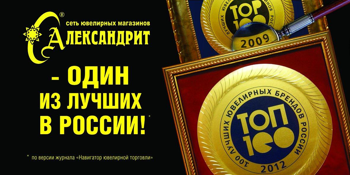 Top Ювелир (ювелирный салон) — Одинцово - Сайт